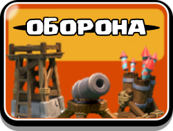 Оборона Clash Of Clans