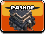 Разное Clash Of Clans