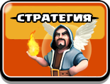 Стратегия Clash Of Clans