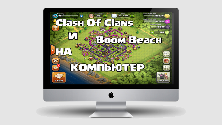 Clash Of Clans на компьютер (pc)