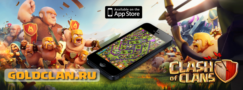 Clash Of Clans скачать