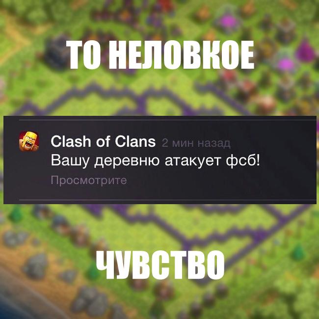 Нпал ФСБ в Clash of Clans