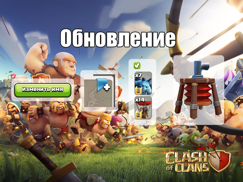 Обновлени Clash of Clans v.7.65
