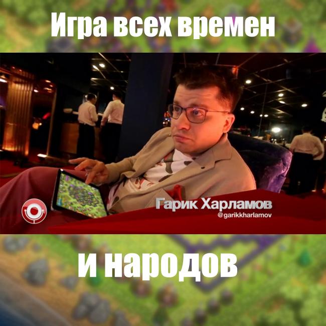 Харламов играет в Clash of Clans