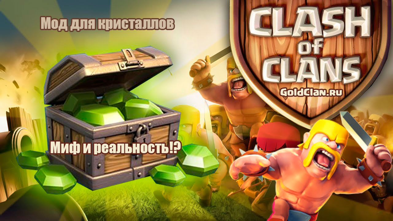 Мод для кристаллов в Clash of Clans