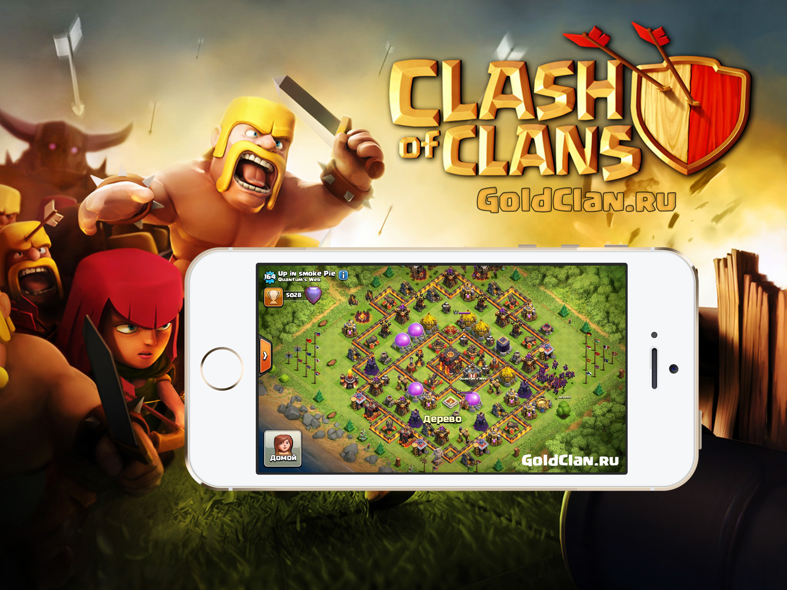 Новый 11 забор Clash of Clans