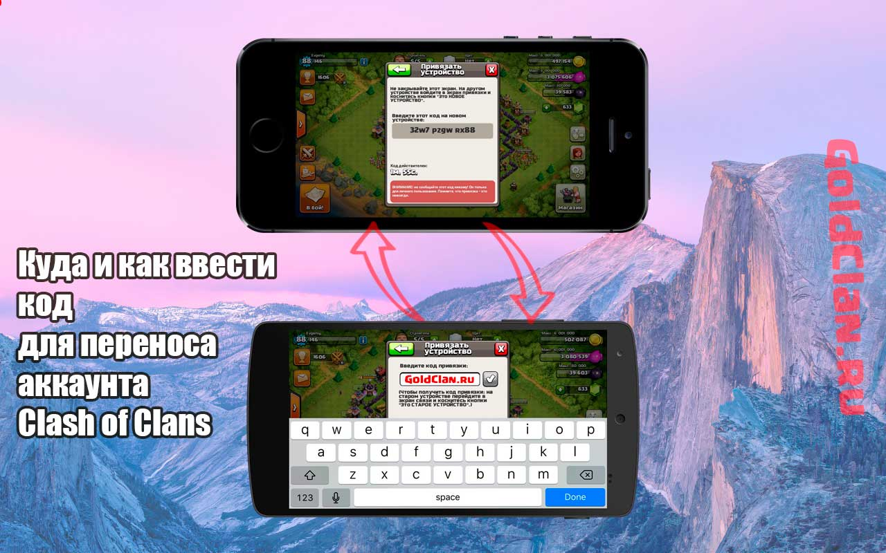Куда писать код Clash of Clans