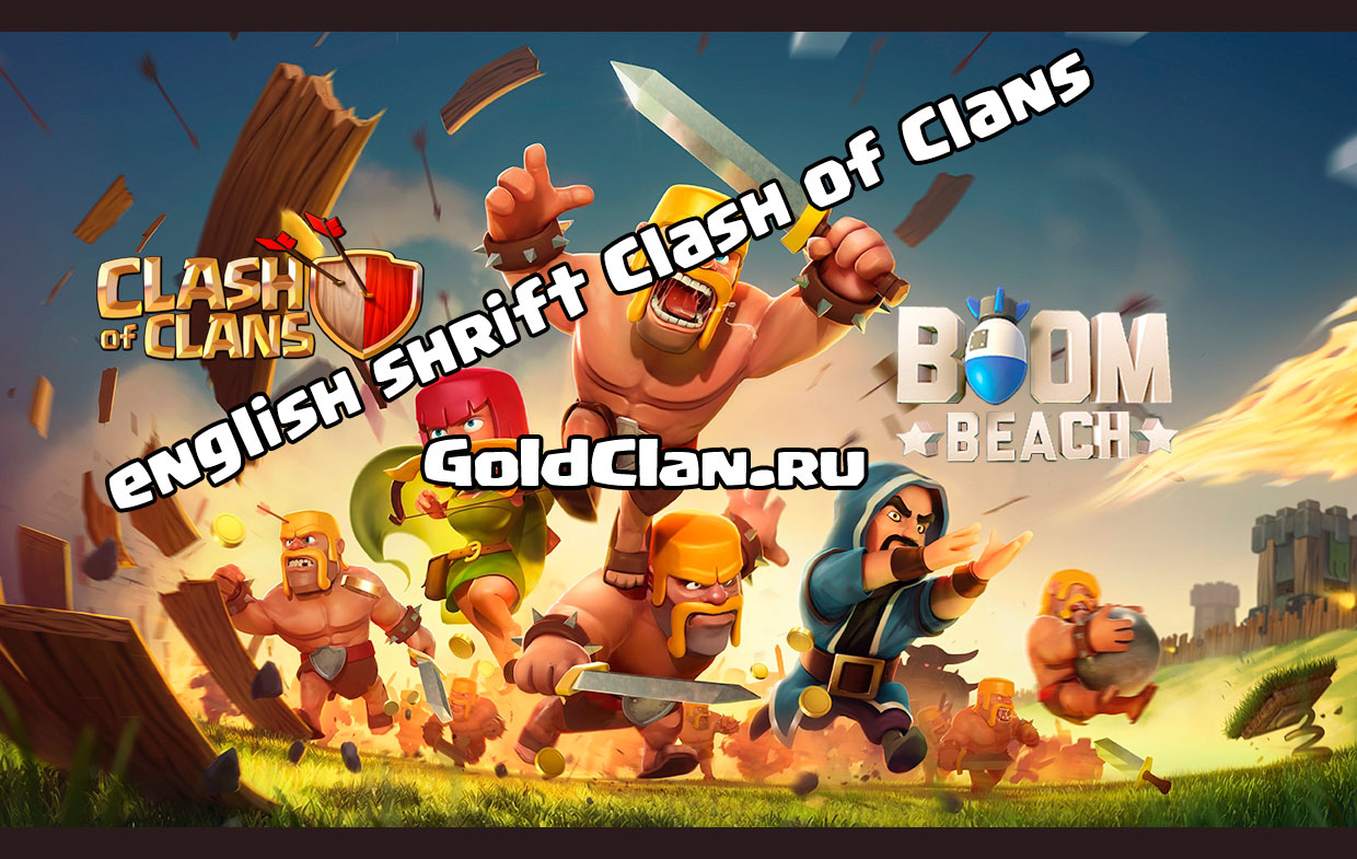 Шрифт Clash of Clans