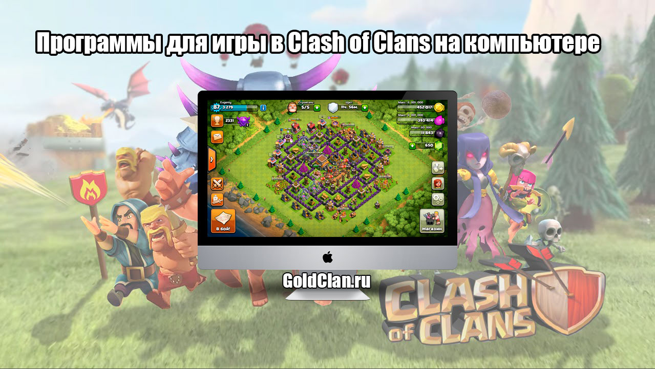 Программы для Clash of Clans