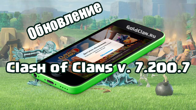 Обновление Clash of Clans 7.200.7