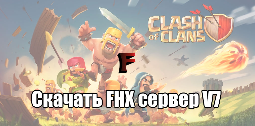 Скачать fnx сервер clash of clans