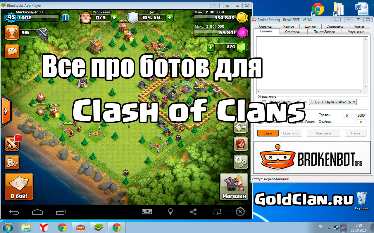 BrokenBot Clash of Clans