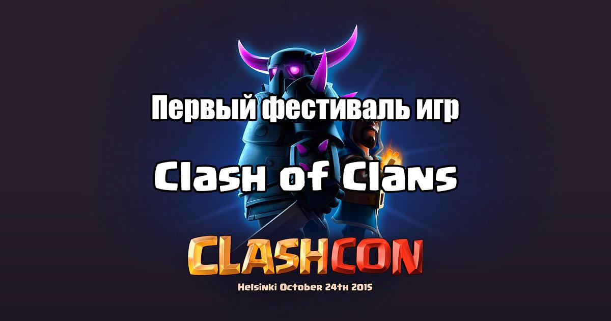 ClashCon 2015