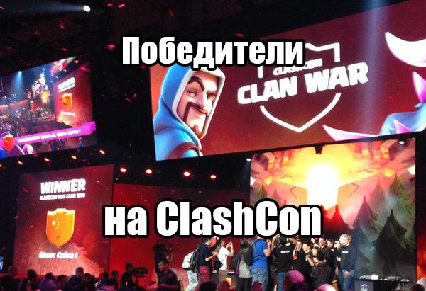 Победители ClashCon 2015