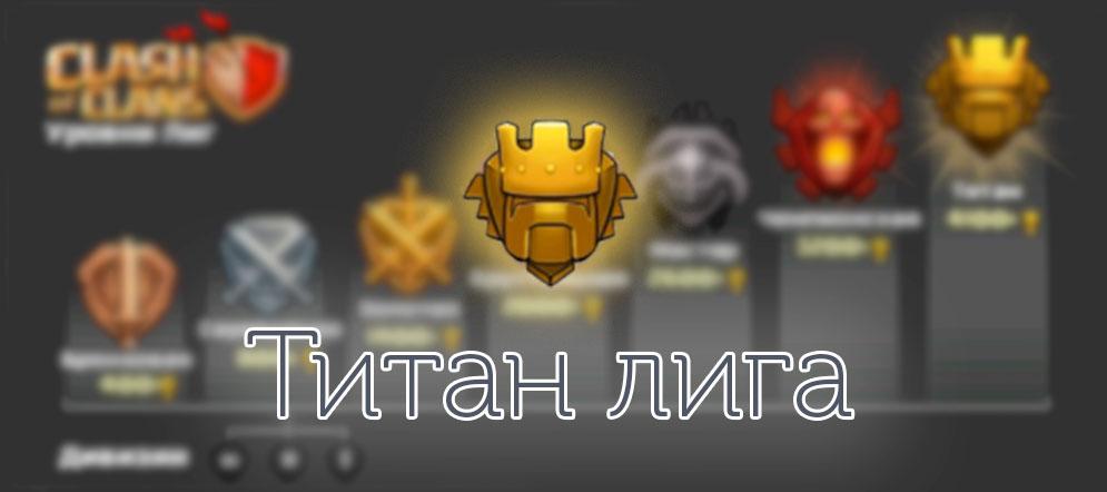 Титан Лига