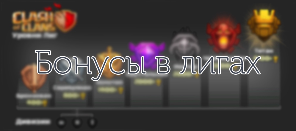 Бонусы в лигах Clash of Clans