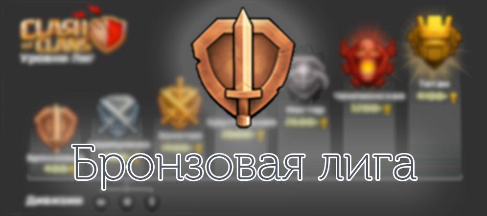 бронзовая-лига
