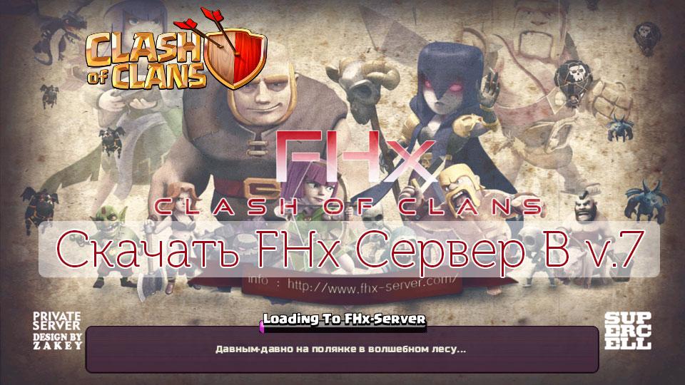 Сервер FHx B v.7