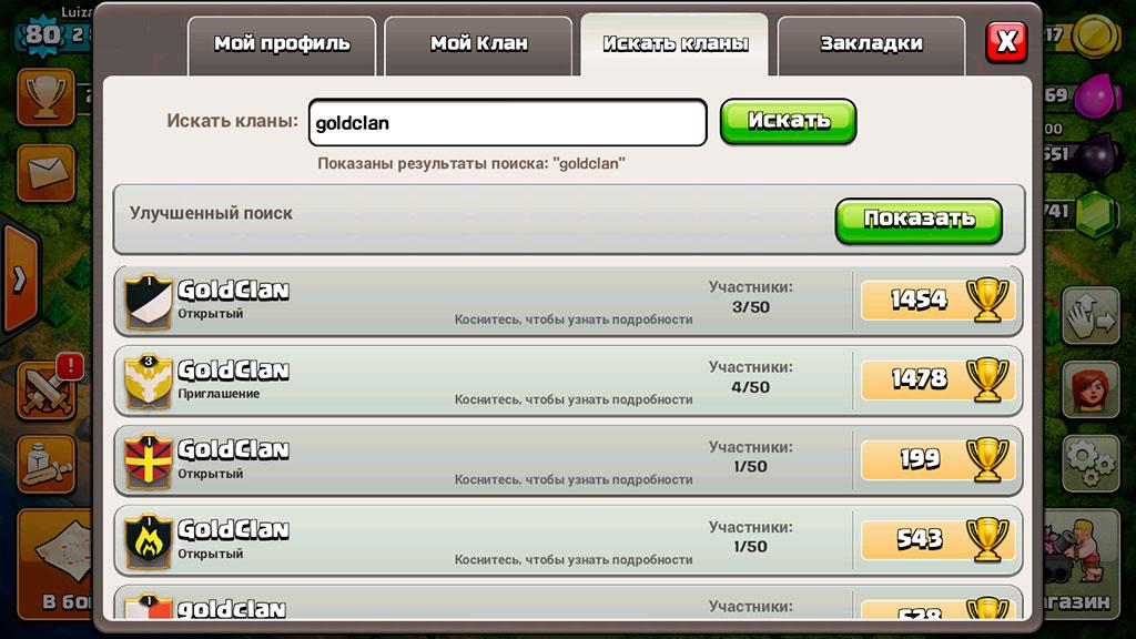 Клан GoldClan.ru