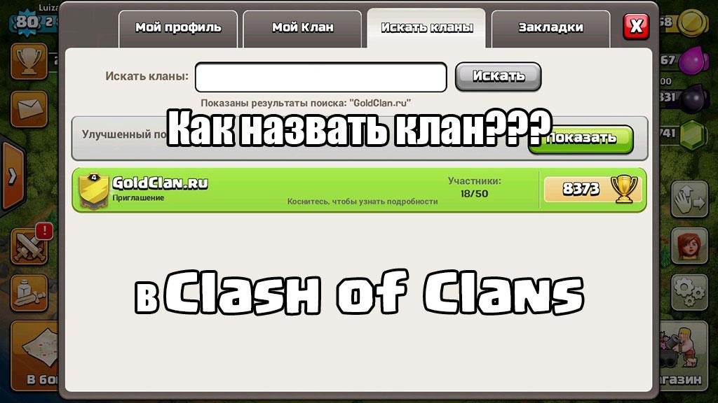 Как назвать клан в Clash of Clans