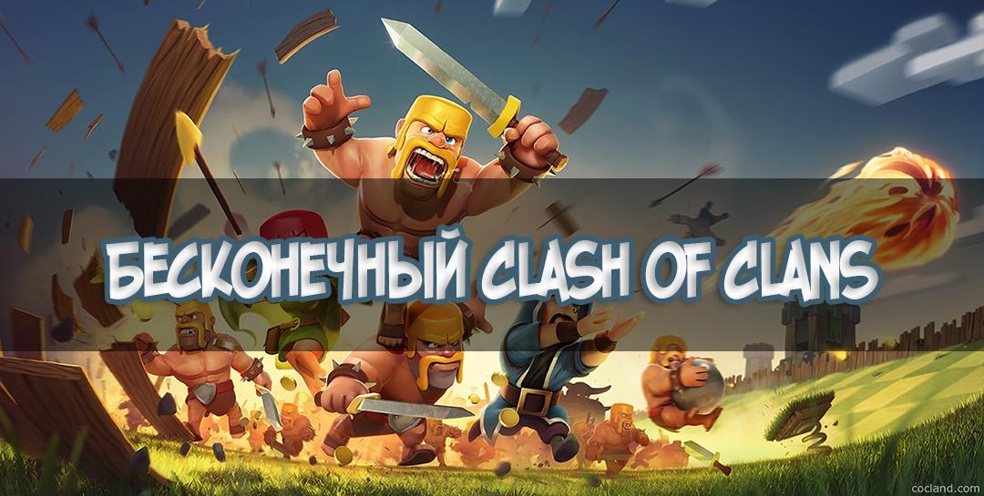 Бесконечный Clash of Clans