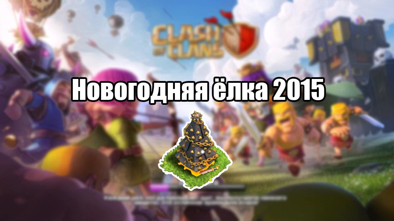 Новогодняя елка 2015 Clash of Clans