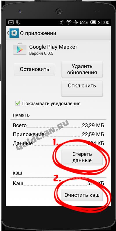 Очистить Google Play