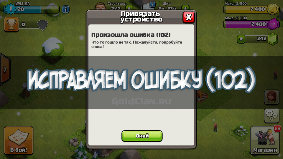 Произошла ошибка 102 Clash of Clans
