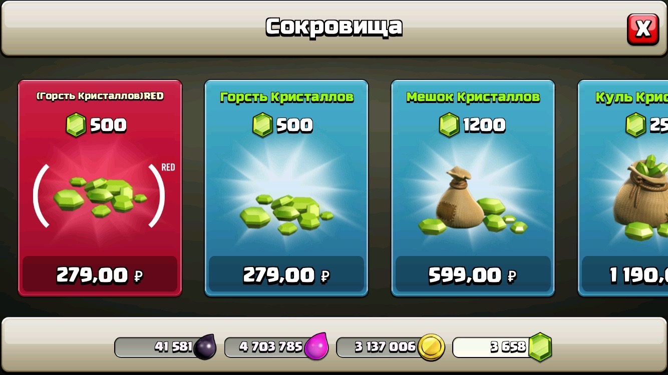 Clash of Clans 500 гемов RED