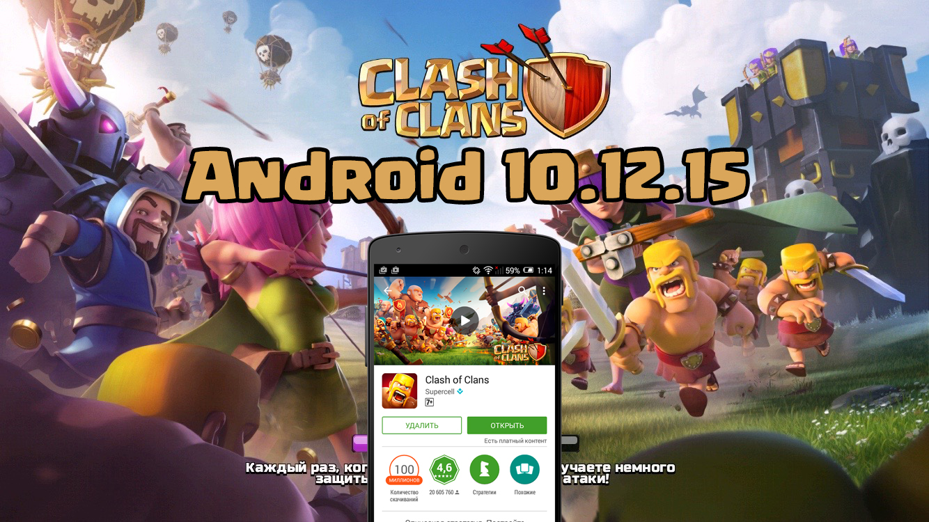 Android COC 10.12.15