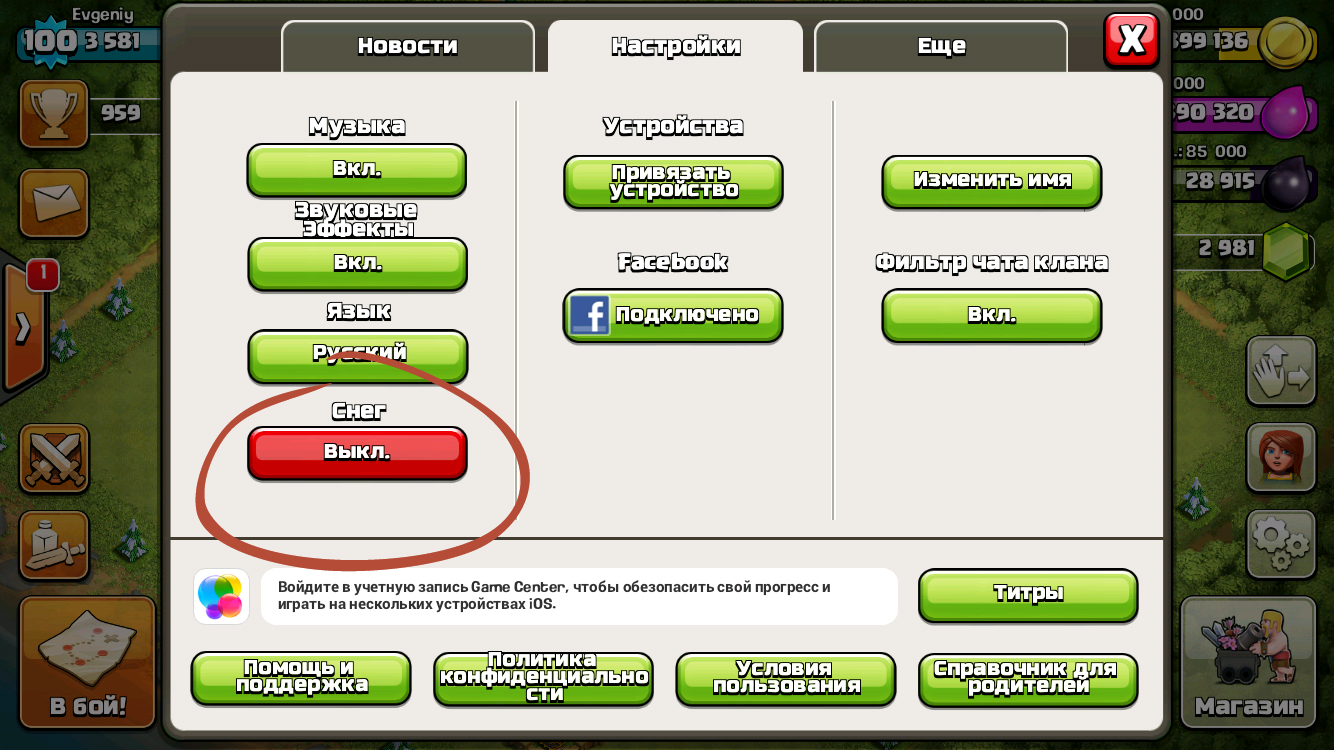 Clash of Clans зима