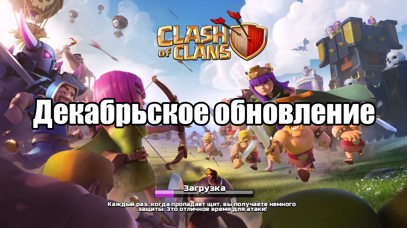 Декабрьское обновление Clash of Clans