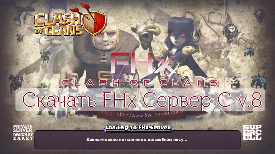 Сервер FHx C v.8