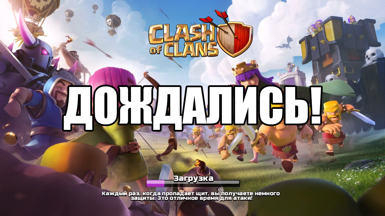 Бота На Clash Of Clans