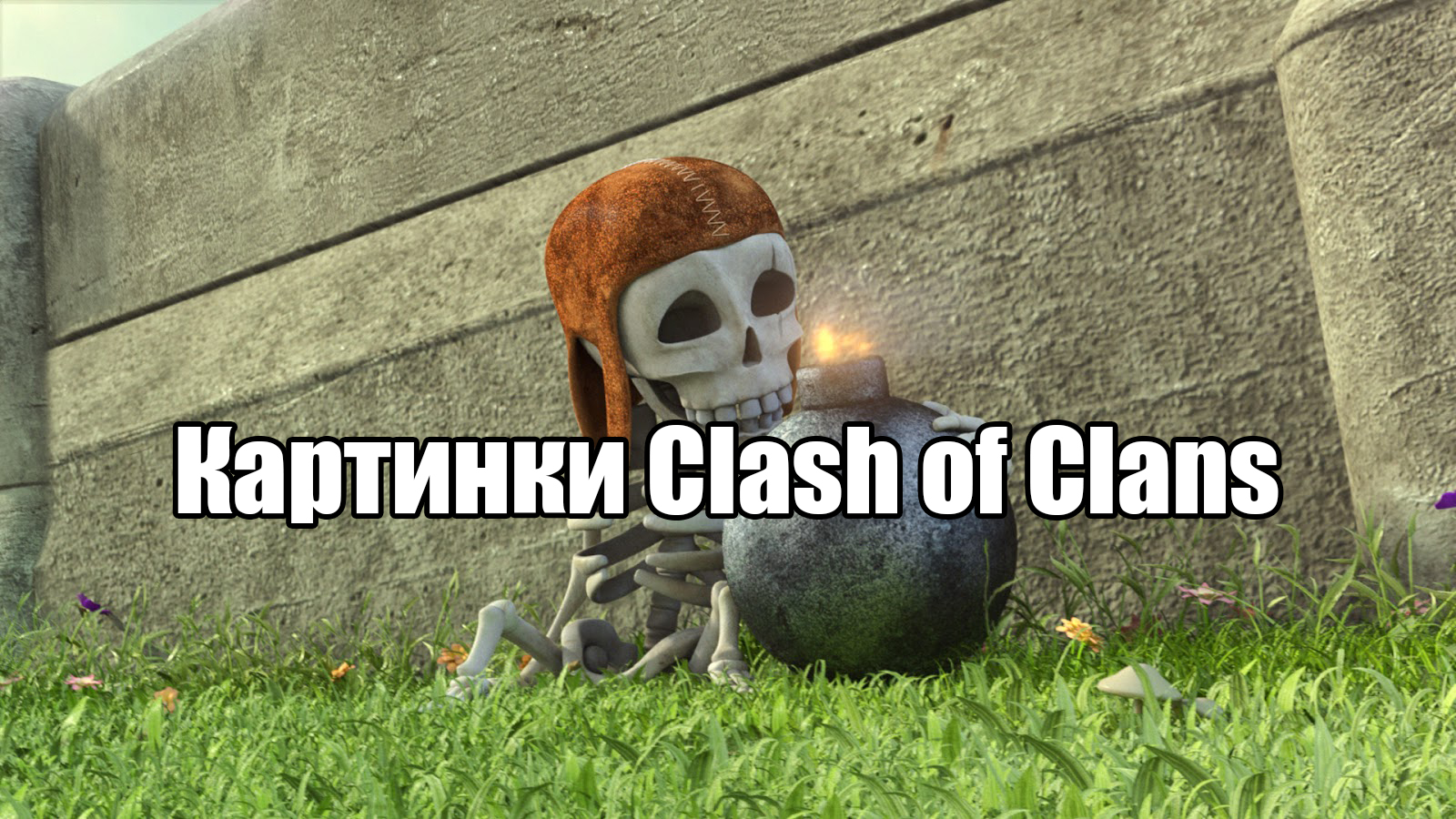 Картинки Clash of Clans