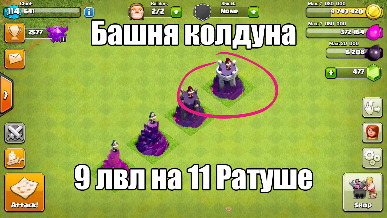 Clash of Clans башня колдуна 9лвл 11 ратуша