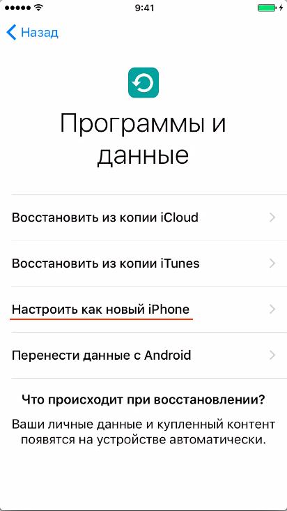 Настроить как новый iPhone