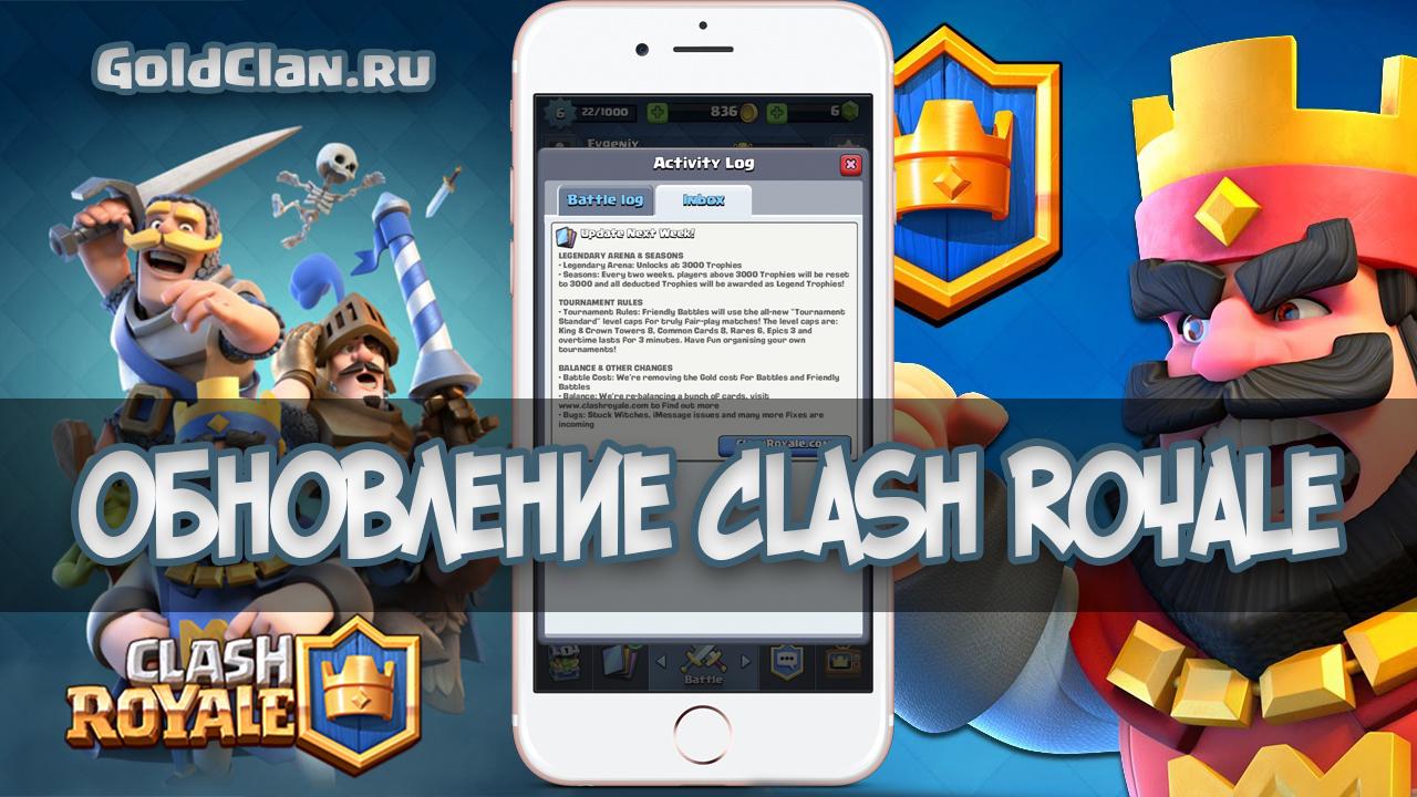 Обновление clash royale