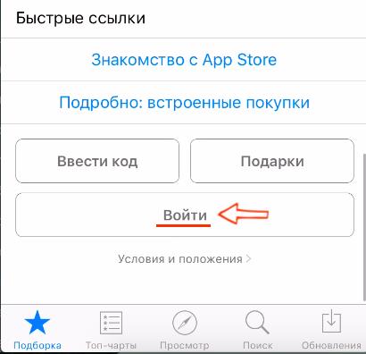 Подборка App Store