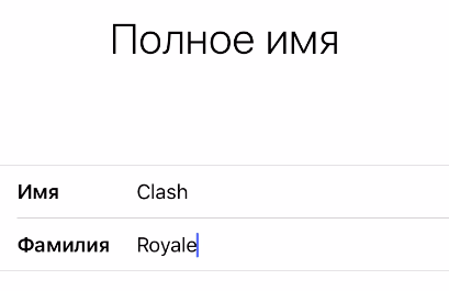 Полное имя Apple ID