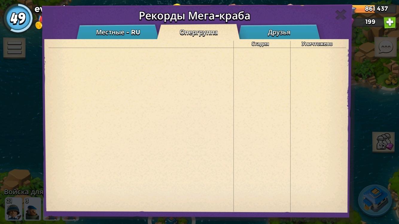 Рейтинг Мега-Краб Опергруппа