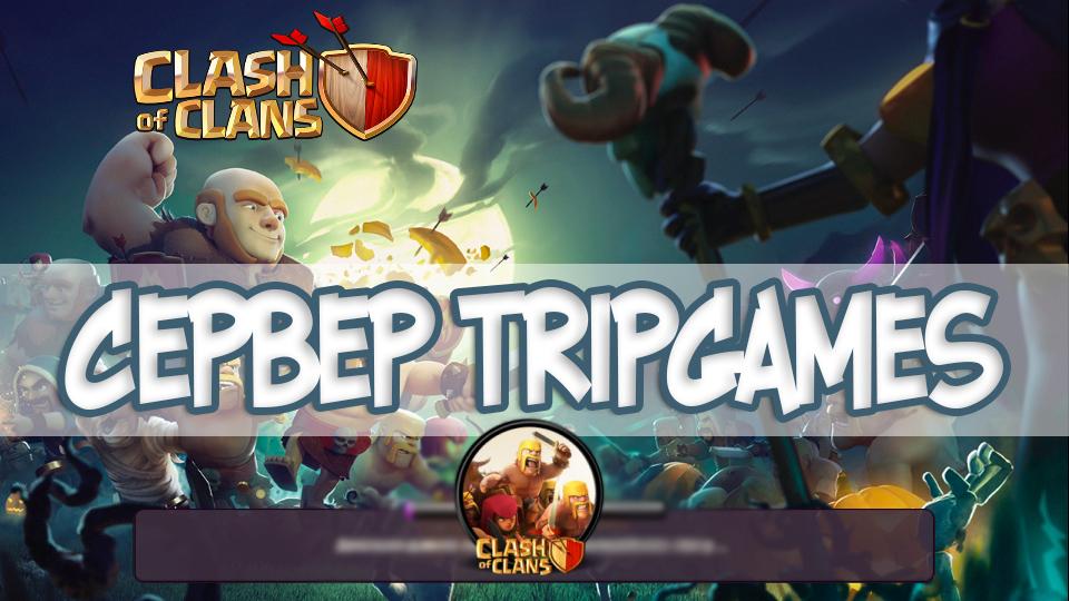 Скачать TripGames