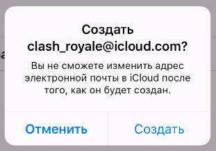 Согласиться создать почту iCloud