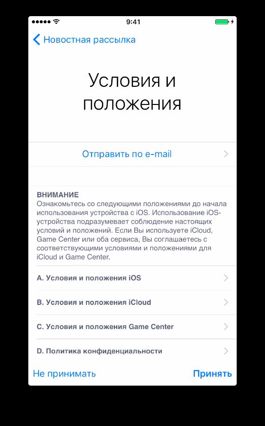 Соглашения Apple ID