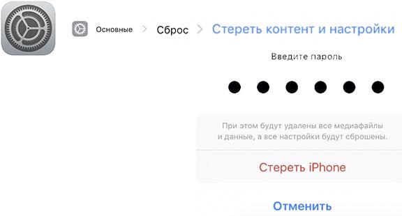 Стереть iPhone