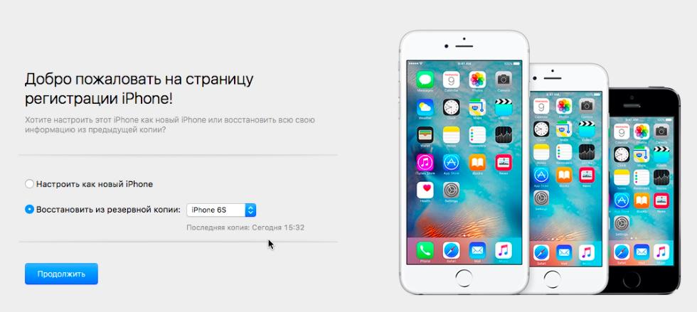 Страница восстановления iPhone