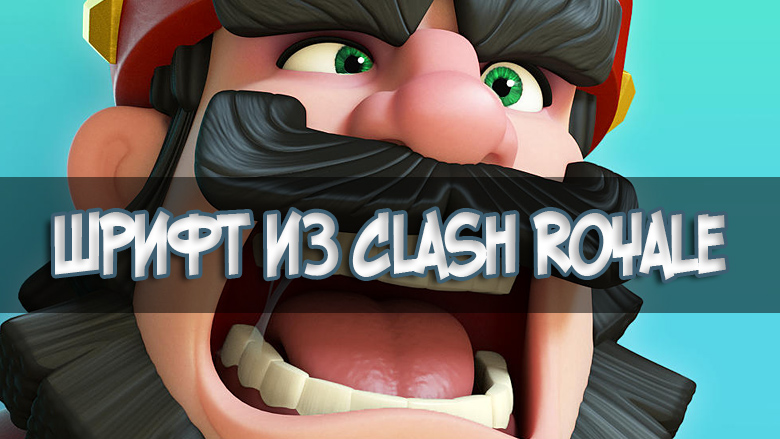 Шрифт Clash Royale