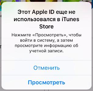 Этот Apple ID еще не использовался в iTunes Store