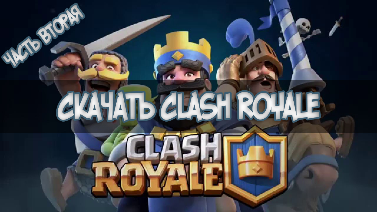 Clash Royale down v2