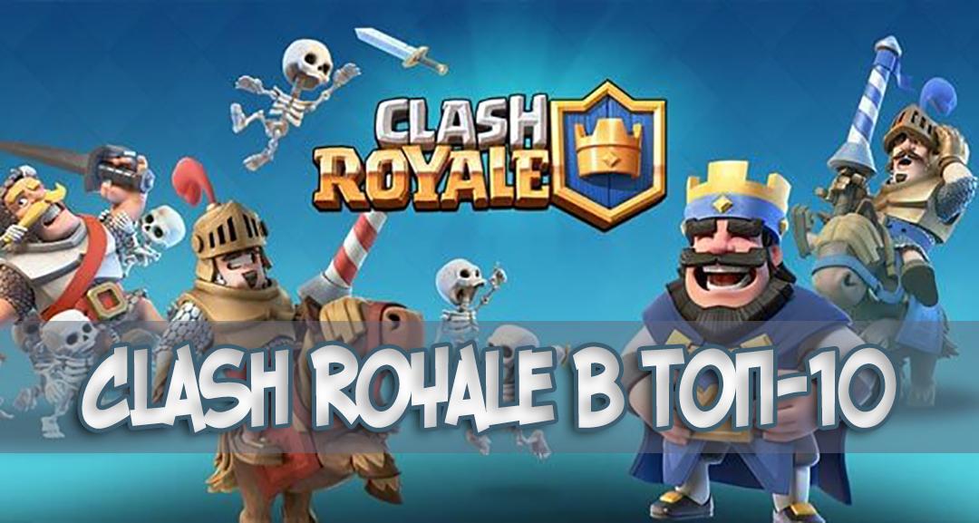clash royale top 10